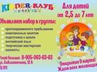 Фото в   Для детей от 2, 5 до 7 лет  Идет набор в в Волгограде 200