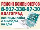 Уникальное foto Компьютерные услуги Ремонт компьютеров в Волгограде 8-917-338-87-30 все районы, 32565145 в Волгограде