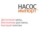 Увидеть foto  Купите насос по АКЦИИ от компании Насос Импорт! 32939400 в Волгограде