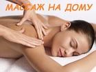 Смотреть фотографию  Общий массаж, Массаж спины, Антицеллюлитный массаж, Массаж для похудения 33277066 в Волгограде