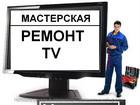 Фото в Ремонт электроники Ремонт телевизоров Ремонт телевизоров любого производства, обычных в Приволжске 0