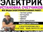 Свежее фотографию  Услуги электрика-электромонтаж под ключ 34672626 в Волгограде