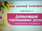 Уникальное фото Салоны красоты Наращивание ресниц 34770359 в Волгограде