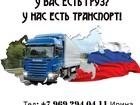 Скачать бесплатно фото Транспорт, грузоперевозки Грузовые перевозки по всей России 34855808 в Волгограде