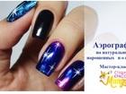 Уникальное фотографию Салоны красоты Аэрография на ногтях, Обучение 35042905 в Волгограде