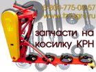Фото в   Запчасти на косилку КРН 2, 1 из Бобруйска в Волгограде 170