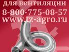 Скачать бесплатно фотографию  Шланг пищевой армированный 35901236 в Волгограде
