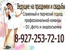 Фото в   Проведём вашу свадьбу на ура! ! ! по доступным в Волгограде 1000