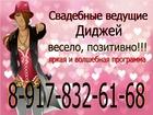 Скачать бесплатно фото  ведущие тамада волгоград красноармейский центральный дзержинский советский район 89178326168 36688659 в Волгограде