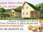 Фото в   Доверьте строительство дома и бани нам!  в Москве 180000