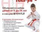 Фотография в Спорт  Спортивные школы и секции Объявляется набор: мальчиков и девочек, юношей в Волгограде 100
