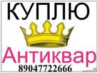 Новое изображение Антиквариат Куплю антиквариат, монеты, значки и прочее 37350460 в Волгограде