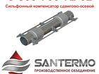 Скачать изображение Строительные материалы Компенсатор сильфонный двухсекционный Ду800 в кожухе, в наличии 37874899 в Волгограде