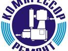 Увидеть foto  Холодильные компрессоры BITZER, HANBELL, FRASCOLD, TECUMSEH, 38272880 в Волгограде