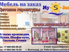 Изображение в Мебель и интерьер Производство мебели на заказ MYSUN  Наша компания занимается изготовлением в Волгограде 0
