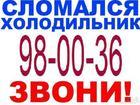 Фотография в Ремонт электроники Ремонт холодильников Ремонт холодильников в Волгограде , морозильных в Волгограде 200