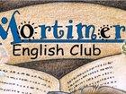 Уникальное фотографию  Mortimer English Club, Франшиза, 38501723 в Волгограде