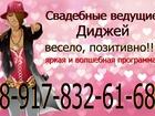 Увидеть изображение  ведущие тамада волгоград красноармейский центральный дзержинский советский район 89178326168 38736975 в Волгограде