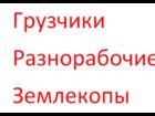 Уникальное фотографию  Разнорабочие 38742846 в Волгограде