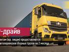 Свежее изображение Транспорт, грузоперевозки Акция «Тест Драйв» от транспортной компании Car go 39228163 в Волгограде
