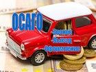 Уникальное foto Разные услуги ОСАГО ВОЛГОГРАД 39353529 в Волгограде