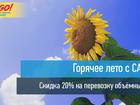 Увидеть фото Транспорт, грузоперевозки Горячее лето с CAR-GO! 39396838 в Волгограде