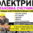 Услуги электрика-электромонтаж под ключ