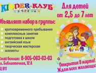 Детский центр развития и творчества Для детей от 2, 5 до 7 лет  Идет набор в гру