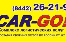 Акция Горячее лето Транспортной компании Car-go