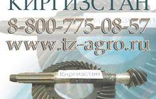 Купить запчасти на пресс Киргизстан