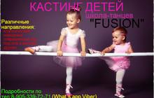 Школа танцев fusion