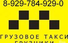 Грузовое такси, услуги грузчиков