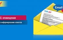 СМС и Email оповещения о статусе груза