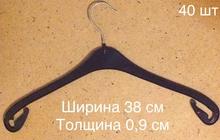 Плечики-вешалка для одежды