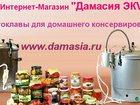 Скачать бесплатно фотографию  Автоклав бытовой 32390713 в Волхове