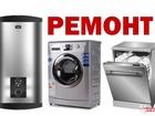 Скачать бесплатно фото Ремонт, отделка Ремонт стиральных машин, бойлера в Волхове и Волх, районе 61251684 в Волхове