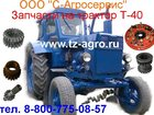 Увидеть foto  Запчасти на трактор Т 25 32316887 в Вологде