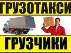Изображение в Транспортные компании Транспорт Поможем с переездом квартирным, офисным  в Вологде 0
