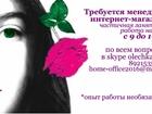 Фотография в Дополнительный заработок, подработка Работа на дому ведение интернет магазина в соц. сетях. выкладка в Вологде 30000