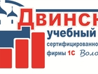 Свежее foto  УЦ Двинской предлагает компьютерные курсы 61895265 в Вологде