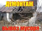 Смотреть фото Другие строительные услуги Демонтаж, Снос дома, бани (ненужных, ветхих, горелых 38122518 в Волоколамске