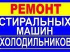 Увидеть foto  Ремонт стиральной машины в Волжском 33690129 в Волжском