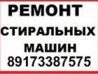 Уникальное фото  Ремонт стиральных машин 8-917-338-75-75 в Волжском 33845549 в Волжском