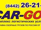 Свежее foto  ТРАНСПОРТНАЯ КОМПАНИЯ CAR-GO 34386609 в Волгограде