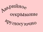 Свежее фото  Аварийное открывание дверей,замена и установка замков 35448386 в Волжском