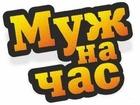 Свежее изображение  Муж на час 39000192 в Волжском