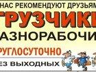 Свежее фото  ГРУЗЧИКИ , РАЗНОРАБОЧИЕ, ВЫВОЗ МУСОРА, 69269633 в Волжском
