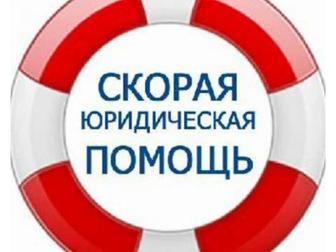 Смотреть фото  Юридические услуги любой сложности 36944916 в Волжском