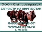 Изображение в   Запчасти на пресс Киргизстан, Вязальный аппарат в Воркуте 858