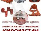 Скачать фото  Запчасти на пресс Киргизстан купить 35459947 в Воркуте